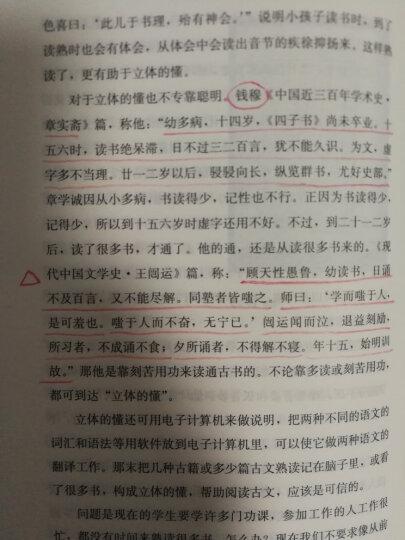怎样学习古文(典藏本 ) 晒单图