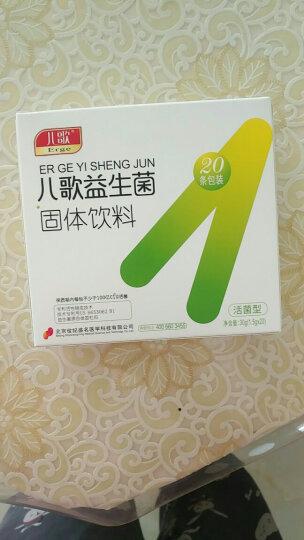 儿歌 益生菌固体饮料 1.5g*20包/盒 小盒(12包/盒) 晒单图
