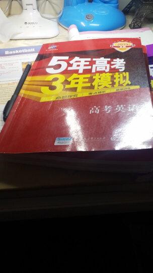 曲一线官方正品 2020版53A英语全国卷5年高考3年模拟 五年高考三年模拟英语总复习  晒单图