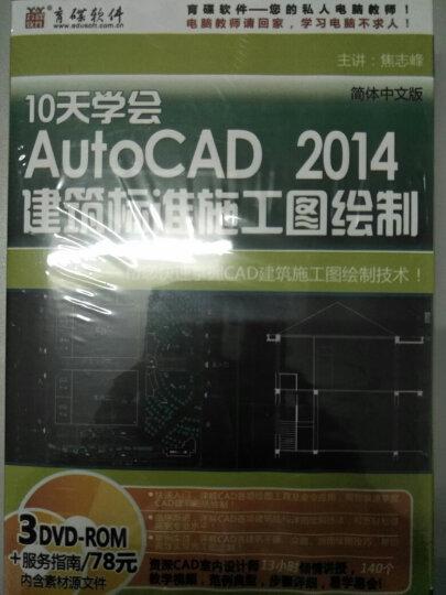 10天学会AutoCAD2014建筑标准施工图绘制(3DVD-ROM) 晒单图