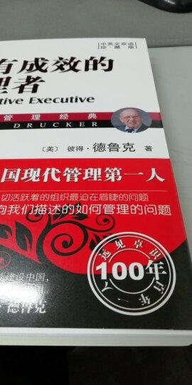 卓有成效的管理者(中英文双语珍藏版)100册以上团购联系电话 010-89114335 晒单图