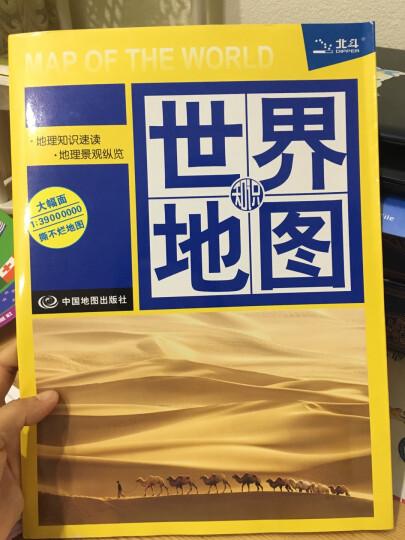 中国知识地图(1:6400000) 晒单图
