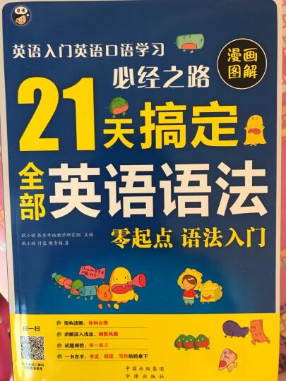 正版 21天搞定全部英语语法 英语入门英语口语学习 零基础语法入门 从零开始学英语 晒单图