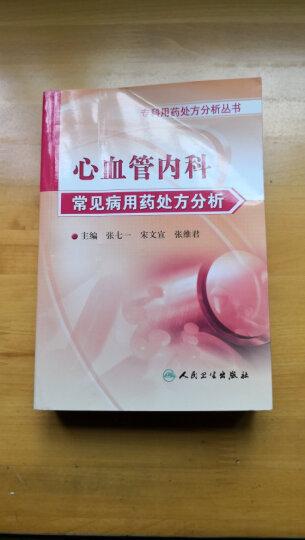 专科用药处方分析丛书·心血管内科常见病用药处方分析 晒单图