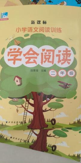 新课程小学语文基础知识综合训练:二年级 晒单图