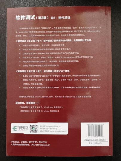 软件测试技术大全 测试基础 流行工具 项目实战(第3版) 晒单图