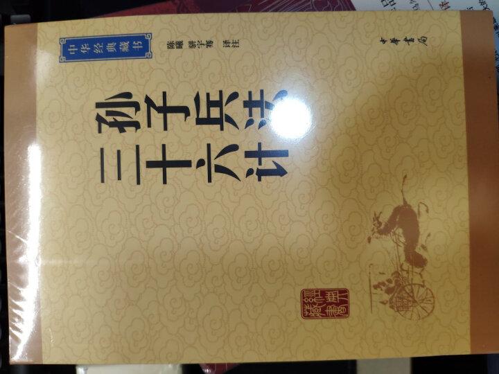 孙子兵法 三十六计 中华书局 晒单图