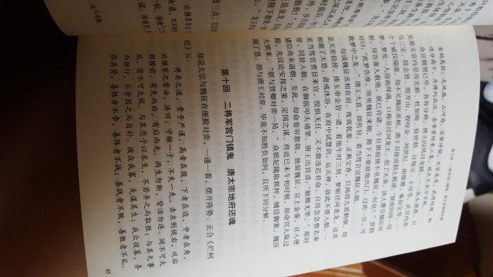 西游记/快乐读书吧五年级下册推荐无障碍阅读(套装上下册) 晒单图