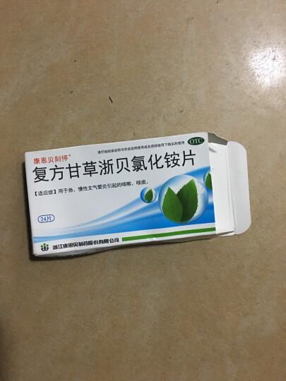 康恩贝 复方甘草浙贝氯化铵片 24片/盒 3盒 晒单图
