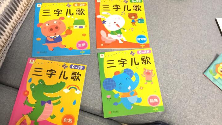 邦臣小红花-三字儿歌(0-3岁注音版 套装共4册) 晒单图