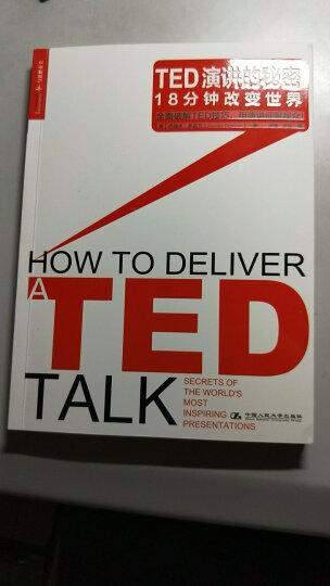 TED演讲的8个秘诀:学习18分钟高效表达  晒单图