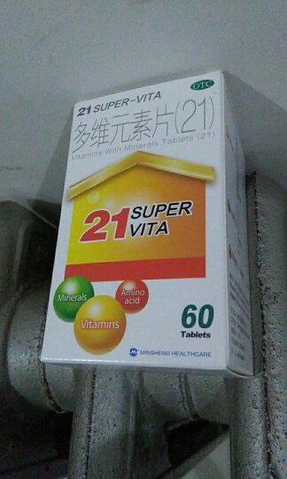 21金维他 多维元素片60片补充维生素 矿物质 药品 1盒装 晒单图