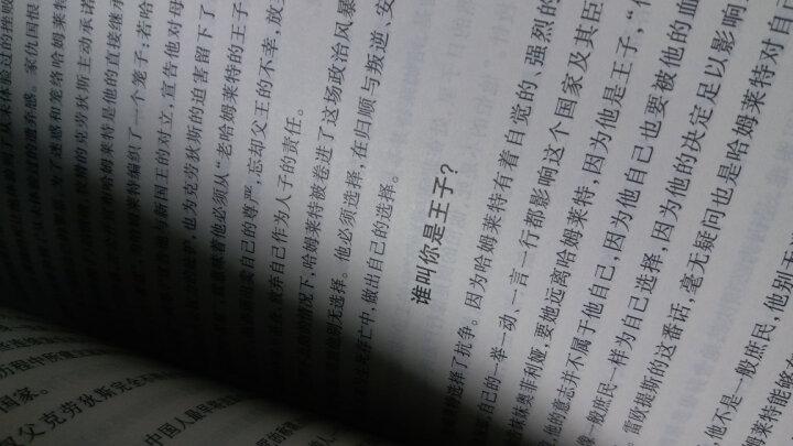 中学生思辨读本:经典名著的人生智慧 晒单图