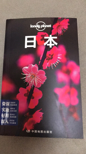2019新 孤独星球 日本旅游地图册 中国地图出版社  晒单图