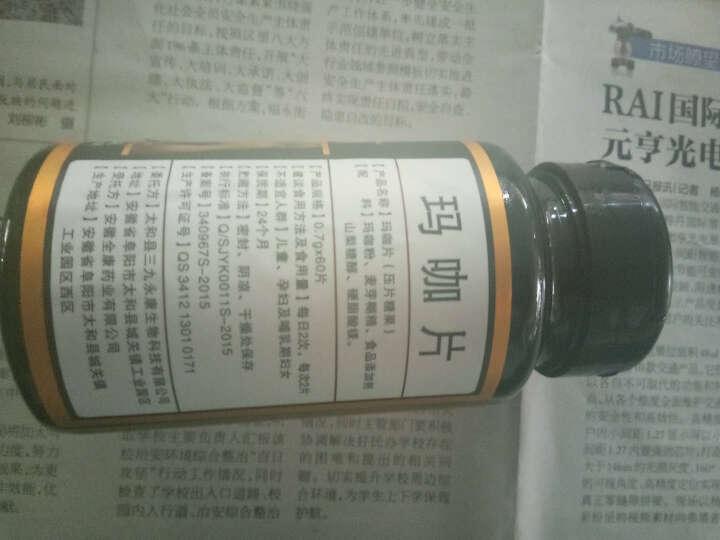 全康 玛卡/玛咖博擎胶囊60粒*2瓶装 晒单图
