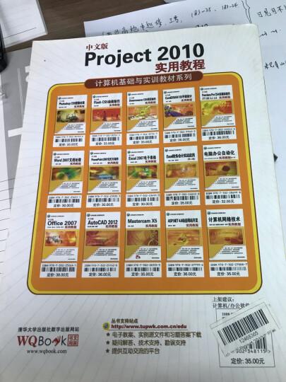 Project 2010项目管理案例教程(附光盘) 晒单图