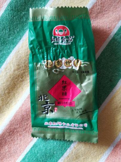 红螺 北京特产果脯2个装 休闲零食小吃蜜饯果干 海棠脯 晒单图