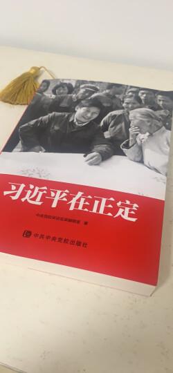 习近平谈治国理政 入选2014中国好书 晒单图
