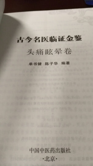 古今名医临证金鉴(头痛眩晕卷) 晒单图