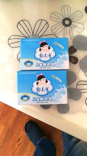 郁美净 儿童鲜奶皂100g宝宝婴儿鲜奶洁面香皂3块 6块套装天然舒爽清洁温和 3块装 晒单图