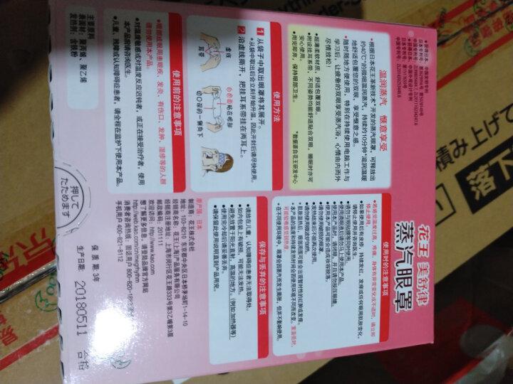 花王(KAO)美舒律蒸汽眼罩(洋甘菊香型)14片(日本原装进口) 晒单图