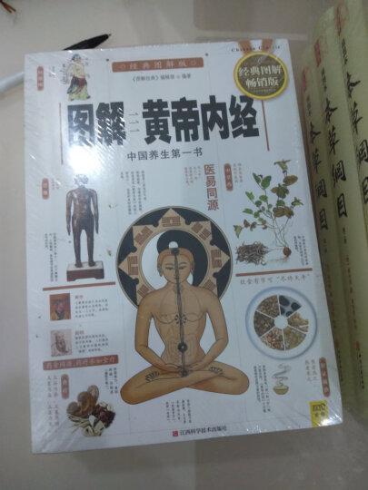 图解黄帝内经+图解本草纲目(套装共2册) 晒单图