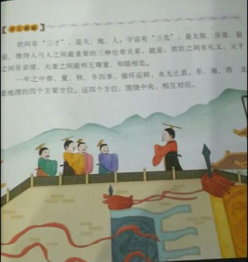 幼儿国学启蒙:三字经 彩绘注音版 晒单图