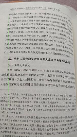 最高人民法院建设工程施工合同司法解释的理解与适用(重印本) 晒单图