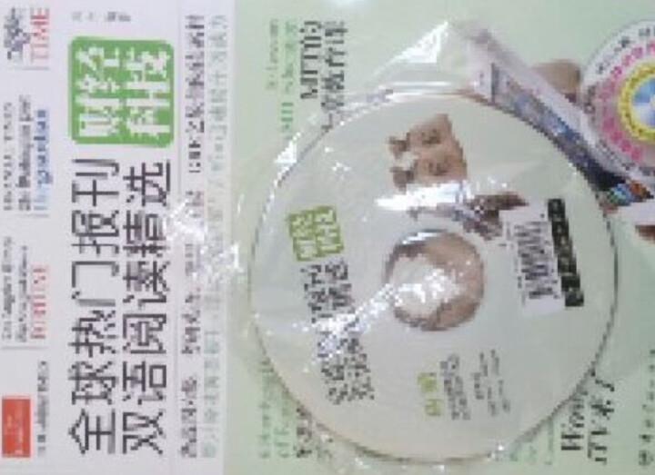 全球热门报刊双语阅读精选:财经科技(英汉对照)(附MP3光盘1张) 晒单图