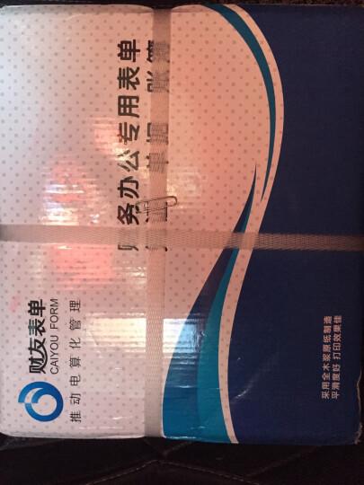 财友 CK2414通用空白凭证打印纸 激光喷墨打印机用240*140mm增票大小空白凭单 2000张 晒单图