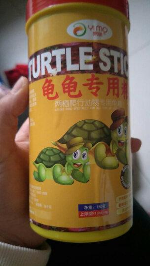 易萌乌龟粮乌龟饲料宠物活体巴西龟草龟鲜虾味龟龟粮 龟粮180g 晒单图