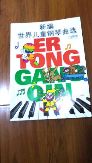 新编世界儿童钢琴曲选 晒单图