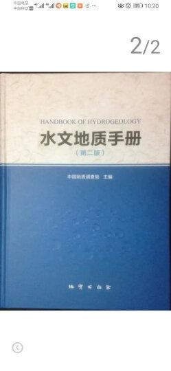 水文地质手册(第二版)中国地质调查局主编   地质出版社 晒单图