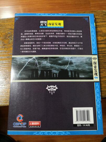 图说天下·探索发现系列:世界未解之谜 晒单图