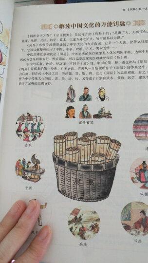 国学典藏:彩图全解周易(超值全彩白金版) 晒单图