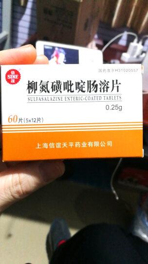 信谊 柳氮磺吡啶肠溶片 0.25g*60片 晒单图