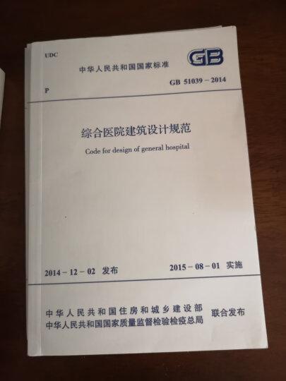 GB51039-2014 综合医院建筑设计规范 晒单图