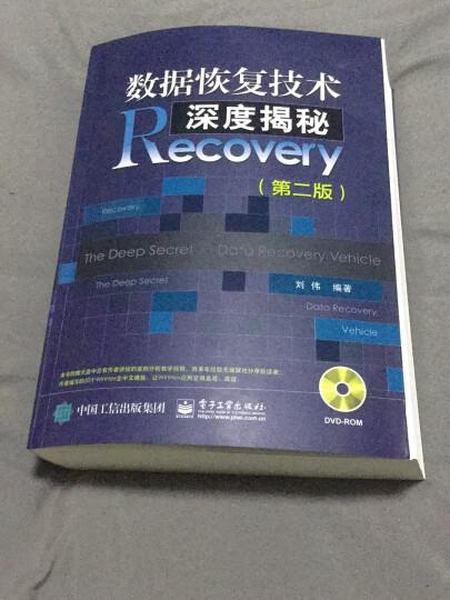 数据恢复技术深度揭秘(第2版) 晒单图