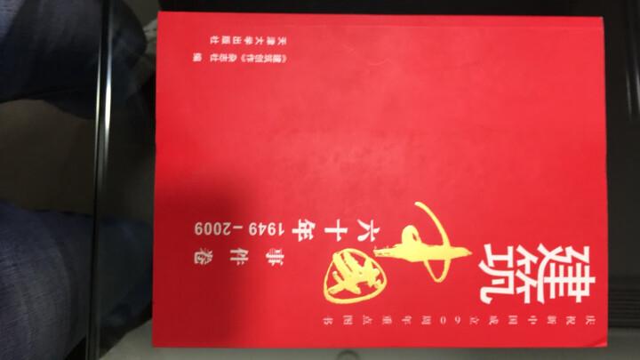 建筑中国60年(1949-2009)(事件卷) 晒单图