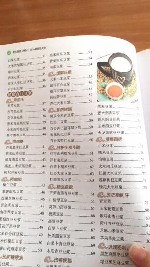 养生豆浆·米糊·五谷汁·蔬果汁大全(超值全彩白金版) 晒单图