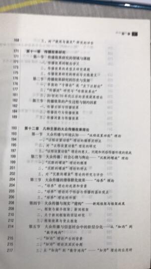"""传播学教程(第2版)/普通高等教育""""十一五""""国家级规划教材·21世纪新闻传播学系列教材  晒单图"""