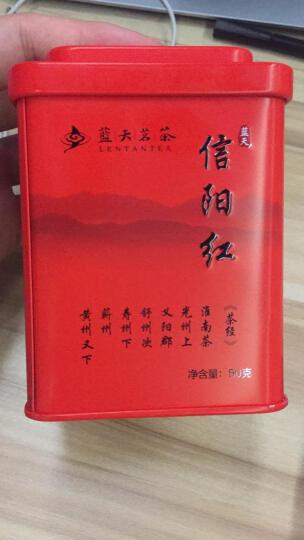 蓝天茗茶信阳红茶茶叶特级私房好茶自产自销茶叶信阳原产罐装50g 晒单图