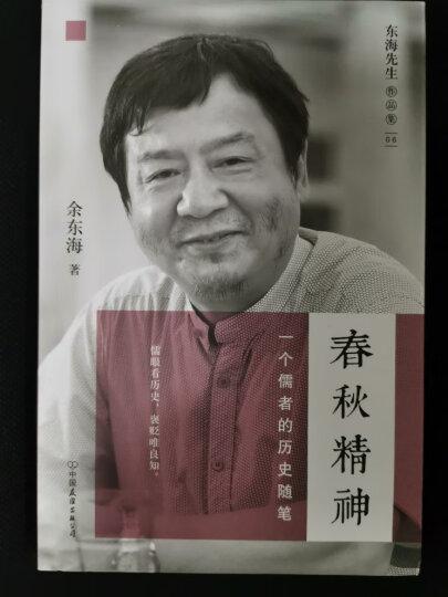 春秋精神:一个儒者的历史随笔 晒单图