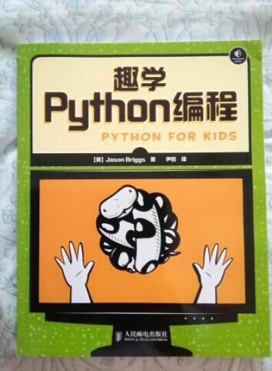 趣学Python编程 晒单图