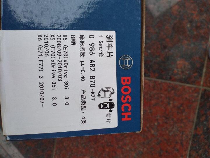 博世(BOSCH)刹车片后片 宝马5系/6系/7系/X5/X6/M3/M5/M6 厂商直送 0986AB2863 晒单图