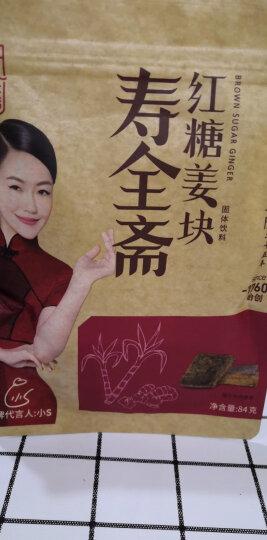 寿全斋 红糖姜块 姨妈茶 手工速溶生姜茶红糖块老姜汤姜母茶袋装 84g 晒单图