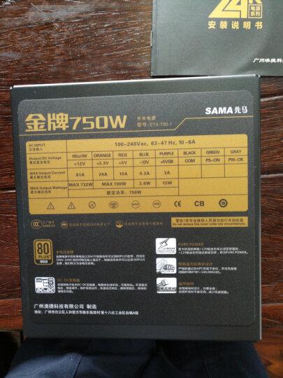 先马(SAMA)金牌700W 额定700W(全电压/80PLUS金牌认证/主动式PFC/扁线材) 晒单图