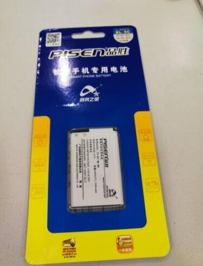 品胜x9电池vivo x7 x9s维沃x9plus手机x20 x21大容量x23换y66电池板9sp BL5CA/5CB电池2个 晒单图