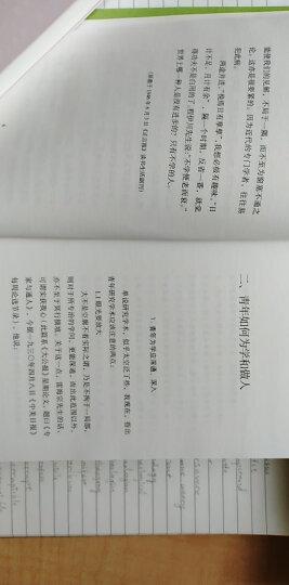 吕思勉谈读书治学 晒单图