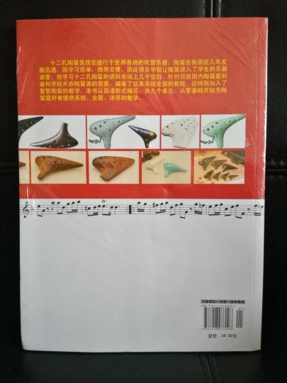 十二孔复管陶笛实用教程(修订版) 晒单图